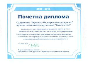 BG diploma Blagodetel 001